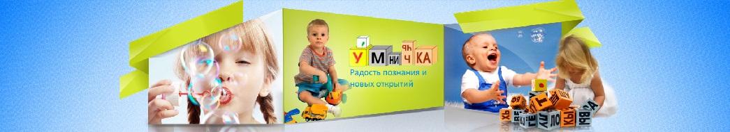 centr-umnichka.ru